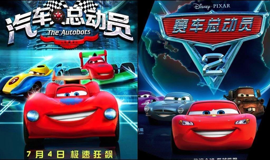 cópia chinesa do filme carros punida actualidade aquela máquina